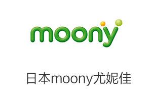 日本moony尤妮佳