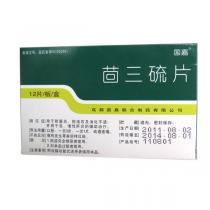 國嘉茴三硫片12片