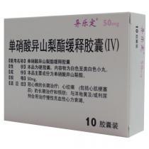 異樂定單硝酸異山梨酯緩釋膠囊10粒