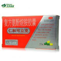 仁和可立克复方氨酚烷胺胶囊10粒