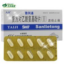 散列通復方對乙酰氨基酚片10片