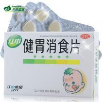 江中健胃消食片兒童裝36片