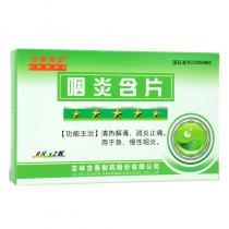 吉春黃金咽炎含片16片