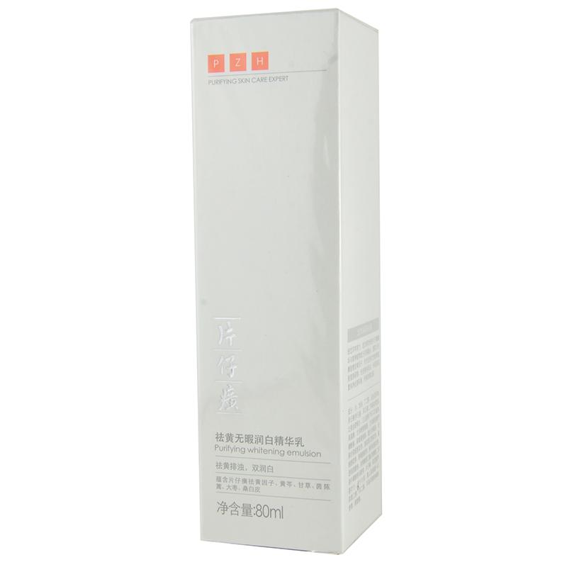 片仔癀祛黄无暇润白精华乳80毫升