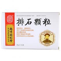 南京同仁堂排石颗粒10袋