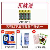 五号电池(4节)