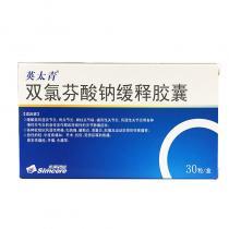 英太青雙氯芬酸鈉緩釋膠囊50mg*30粒