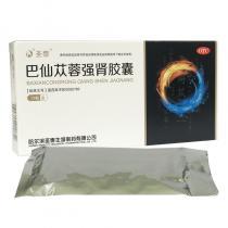 圣泰 巴仙苁蓉强肾胶囊 0.3g*24粒/盒