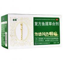 金笛 復方魚腥草合劑 10ml*18支/盒