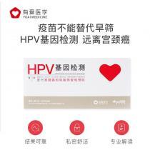 HPV基因检测服务