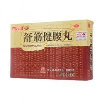 陈李济舒筋健腰丸1大盒(10瓶)