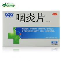 999咽炎片24片