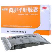 片仔癀茵胆平肝胶囊0.5g*20粒/盒